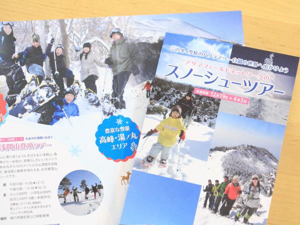 Asama Field Network様/Flyer