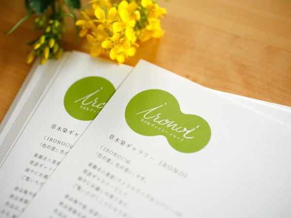 草木染めギャラリーIRONOI様/Flyer