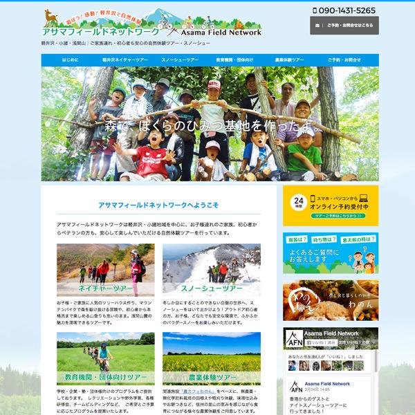 【WEBサイト制作】Asama Field Network様/軽井沢自然体験ツアー・スノーシュー