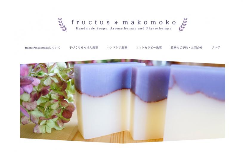【WEBサイト制作】fructus * makomoko様/手づくりせっけん・ハンドケア・フィトセラピー教室