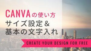 〈Canvaの使い方動画レッスン〉画像サイズ設定、文字入れの方法。フォント、サイズや色の変更