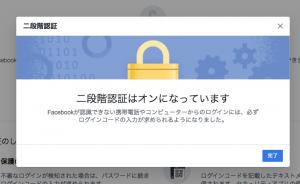 二段階認証でFacebook乗っ取り防止。おすすめセキュリティ設定5つ